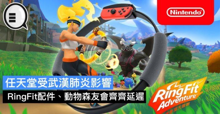 〈好玩〉任天堂受武漢肺炎影響 RingFit配件、動物森友會齊齊延遲