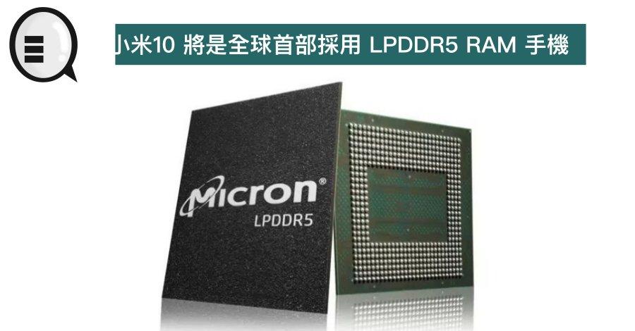 小米10 將是全球首部採用 LPDDR5 RAM 手機