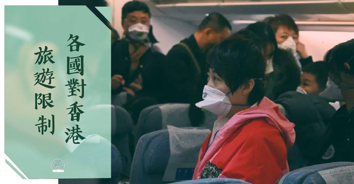 〈好遊〉各國對香港旅遊限制