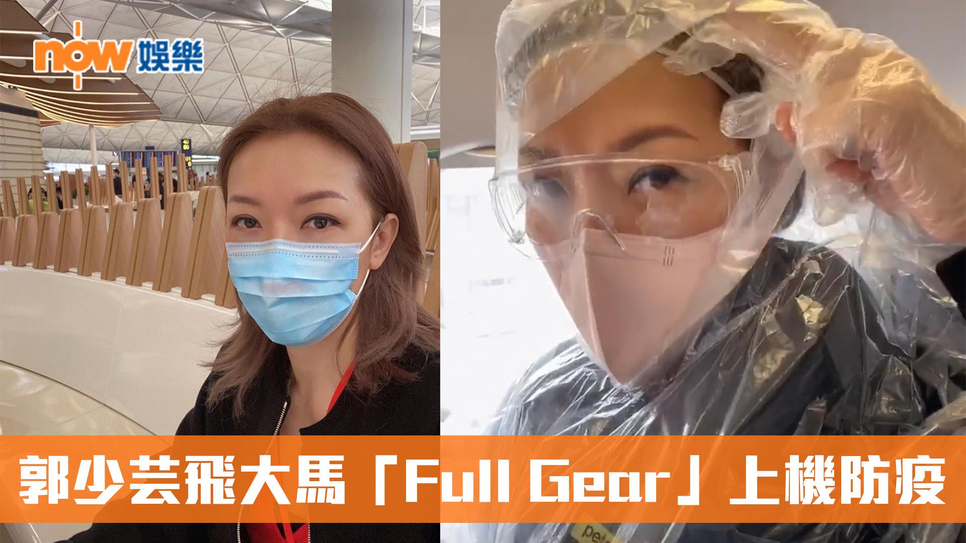 【武漢肺炎】郭少芸飛大馬心情忑忐 「Full Gear」上機防疫
