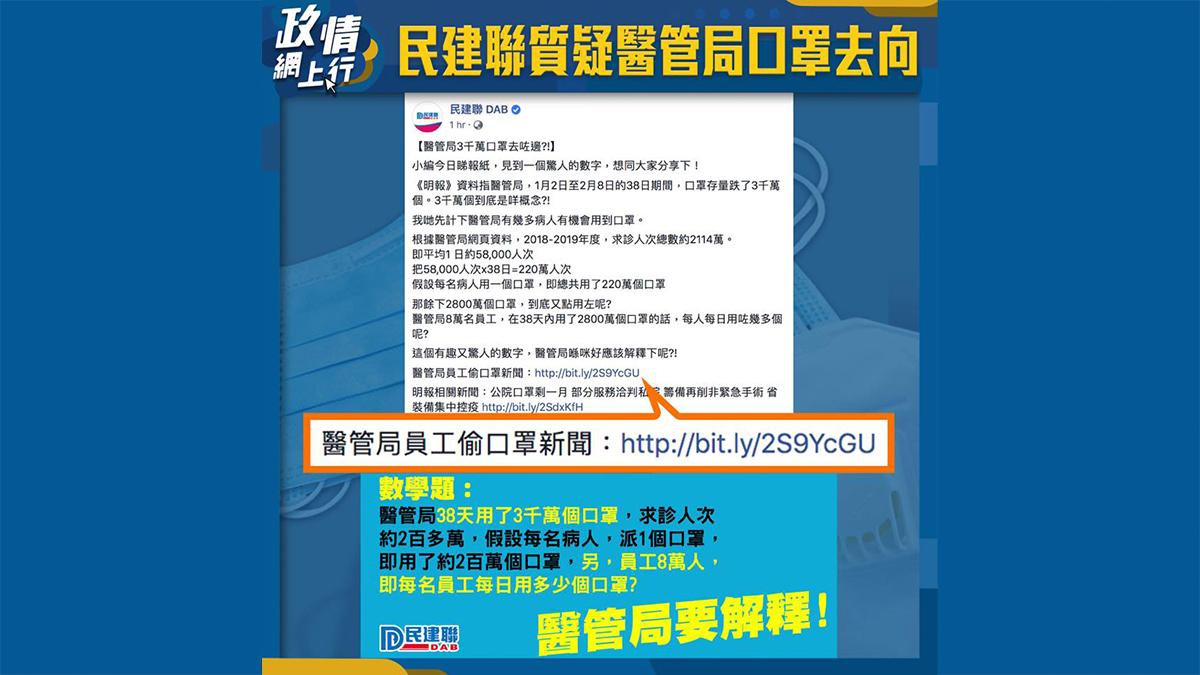 【政情網上行】民建聯質疑醫管局口罩去向