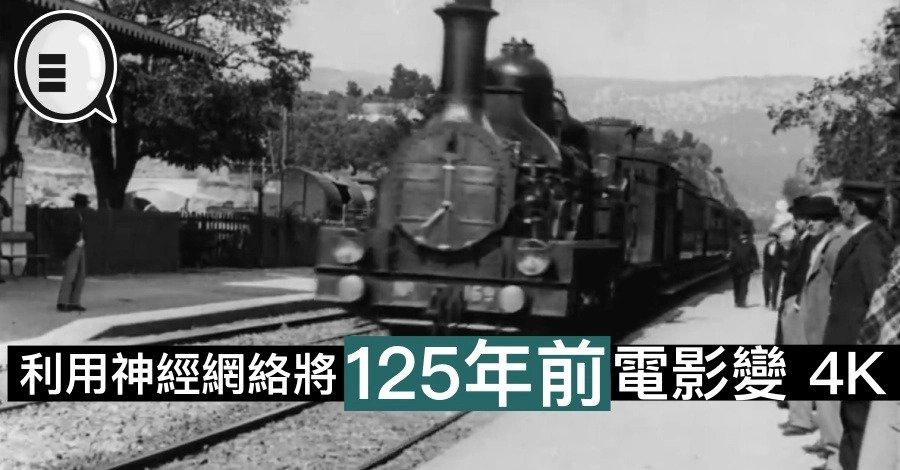 利用神經網絡將125年前的電影變 4K