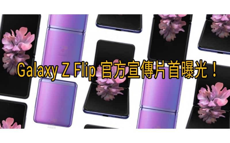 SAMSUNG Galaxy Z Flip 官方宣傳片於發佈前曝光!