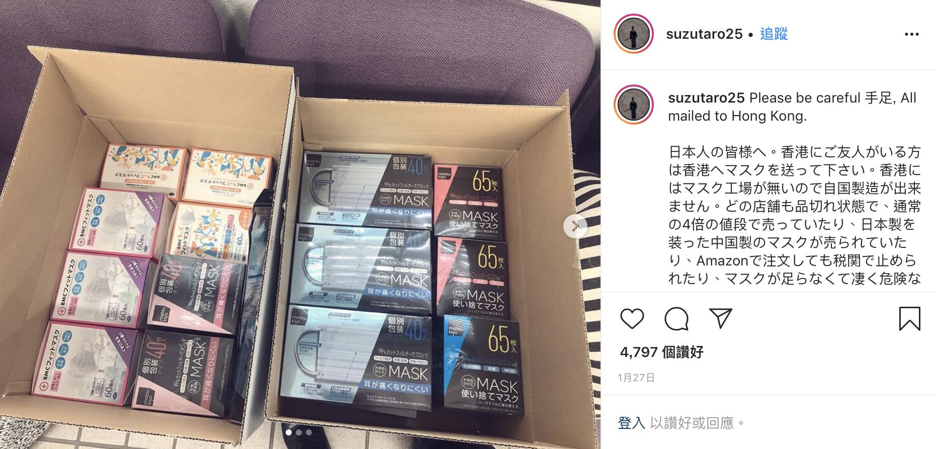 平野鈴子得悉香港有物資短缺情況,曾在IG呼籲日本朋友把口罩寄到香港。
