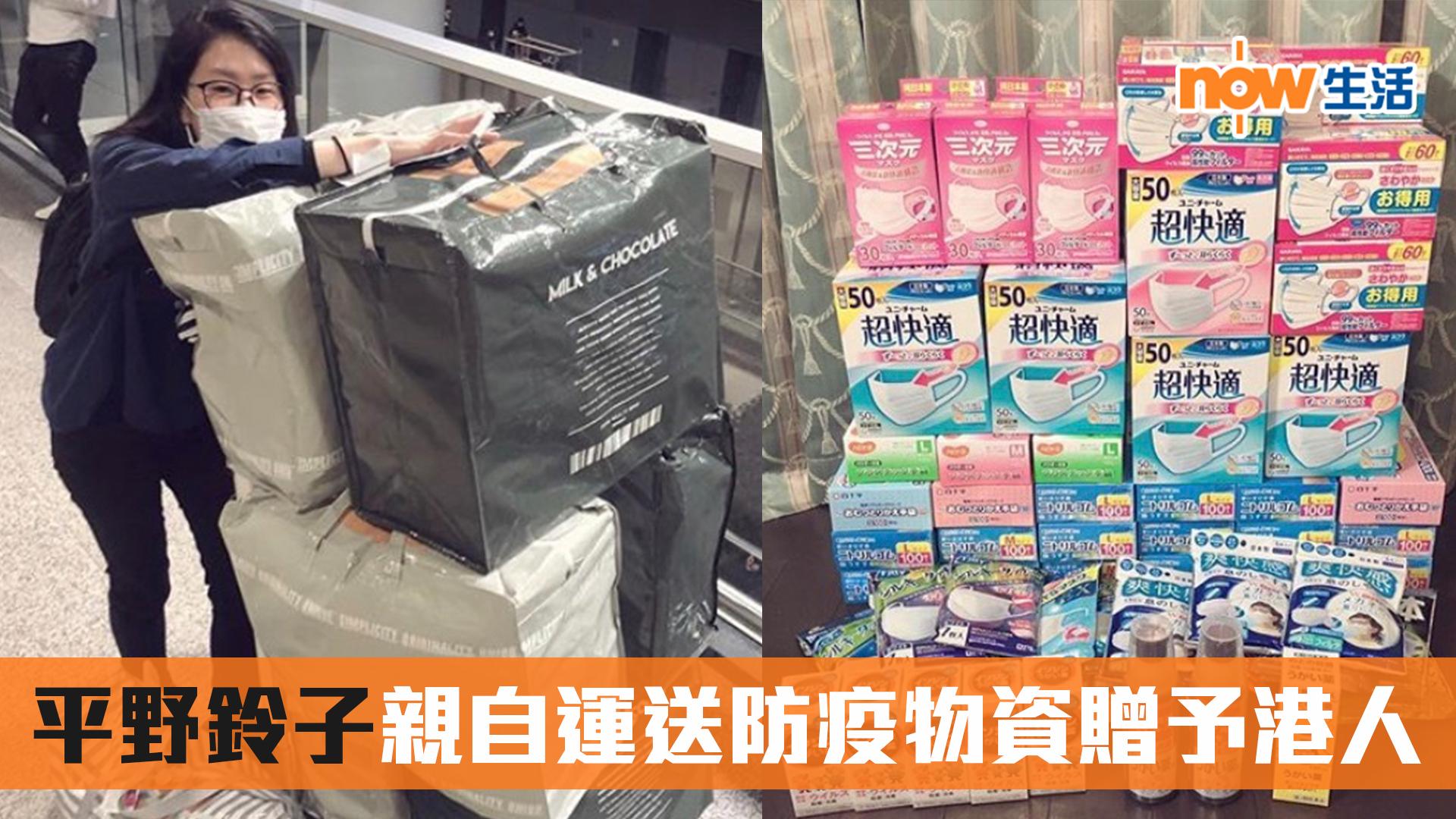 【武漢肺炎】日本「手足」平野鈴子親自運送防疫物資贈予港人