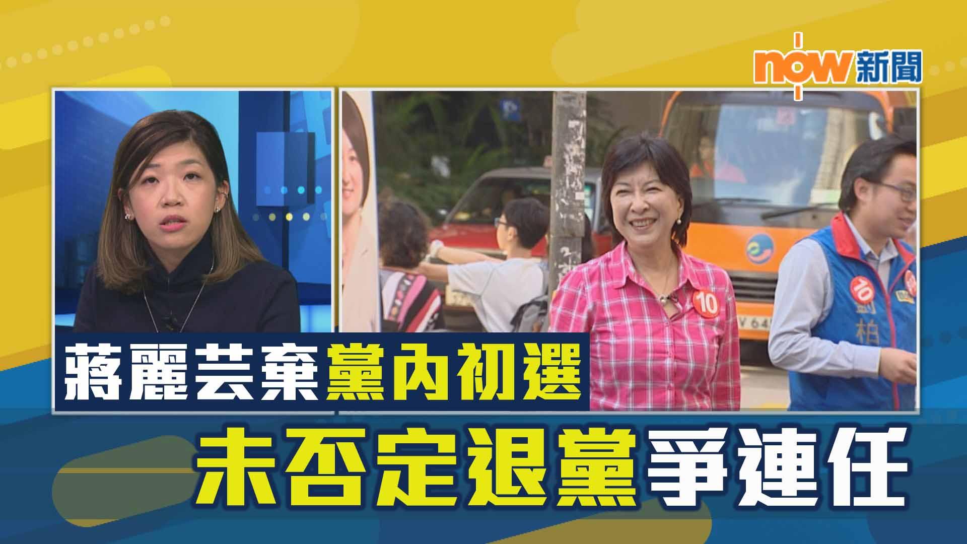 【政情】蔣麗芸棄黨內初選 未否定退黨爭連任