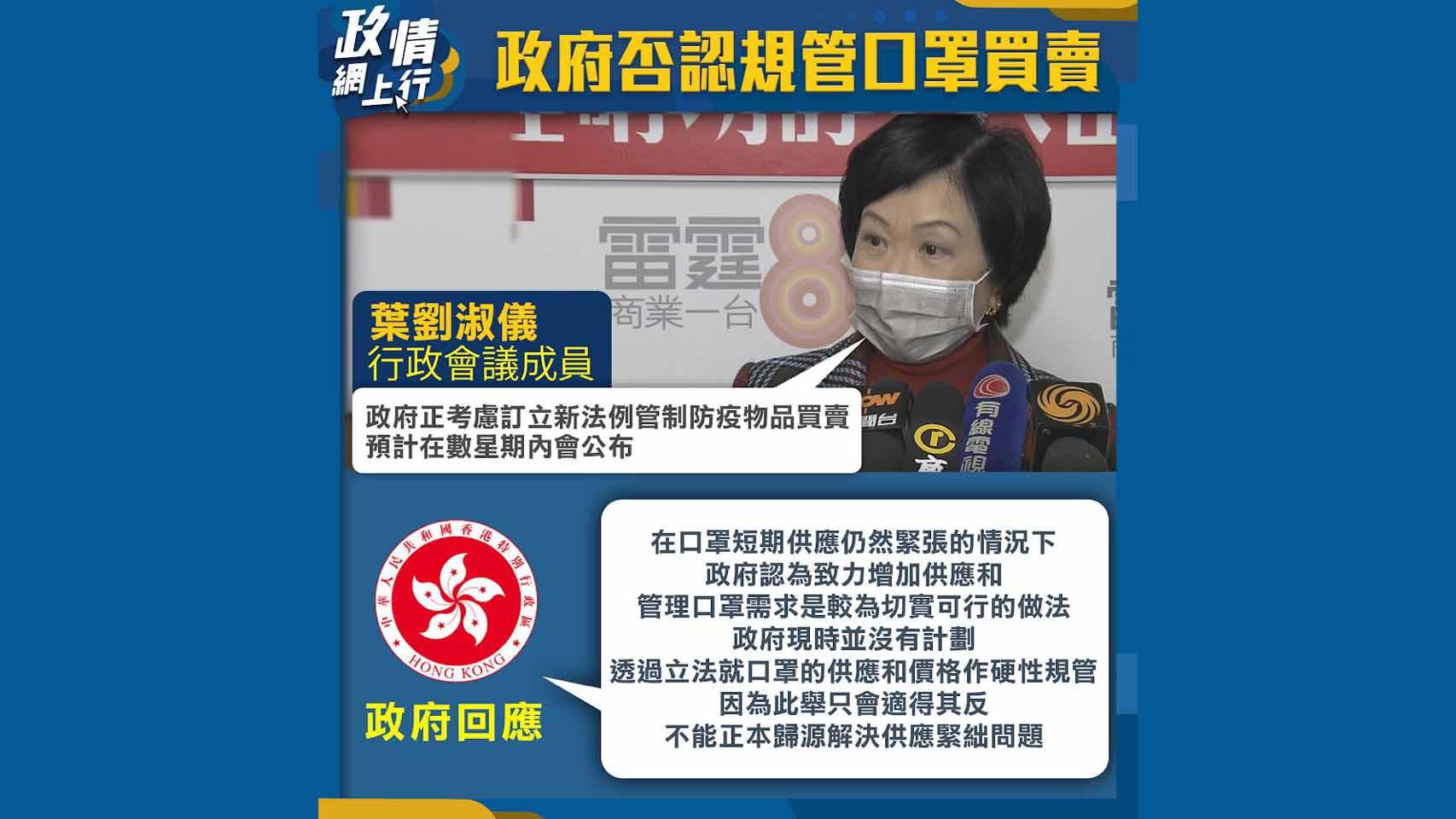 【政情網上行】政府否認規管口罩買賣