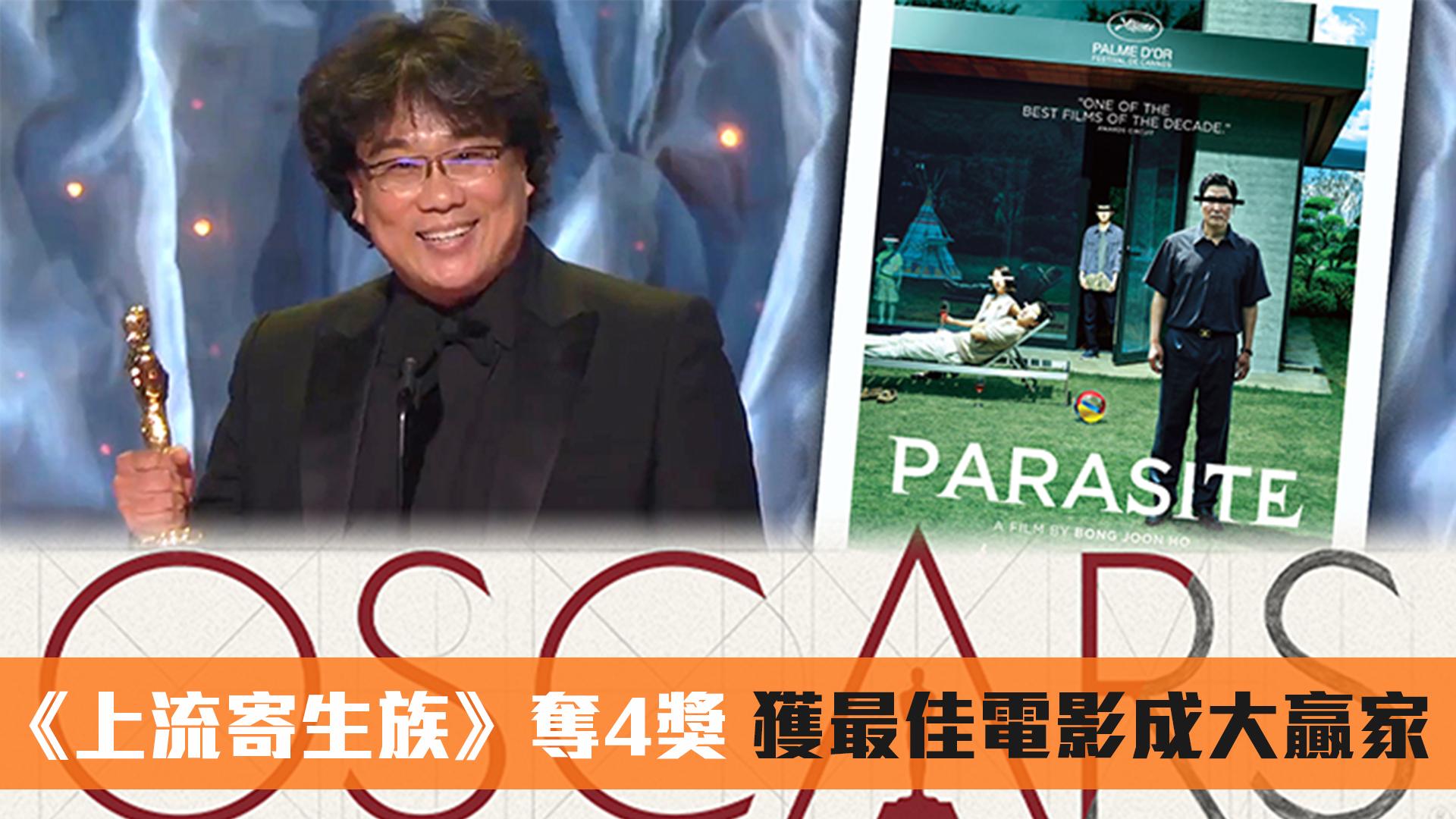 【奧斯卡】《上流寄生族》奪4獎 獲最佳電影成大贏家