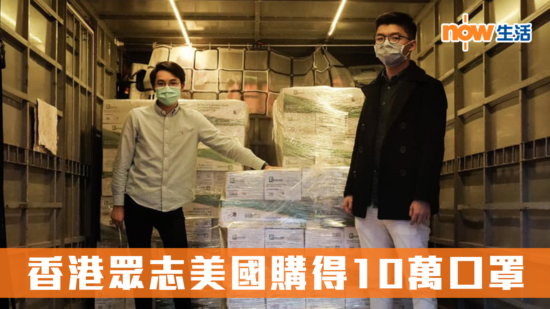 【武漢肺炎】香港眾志美國購得10萬口罩 有賴累積國際網絡