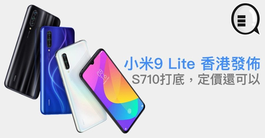 小米9 Lite 香港發佈  定價還可以