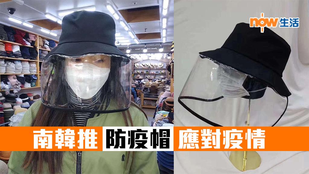 【口罩荒】南韓推「防疫帽」遮面 聲稱可防飛沫細菌
