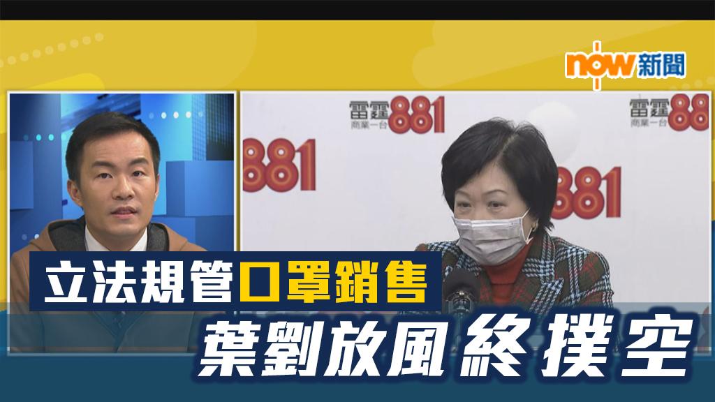【政情】立法規管口罩銷售 葉劉放風終撲空