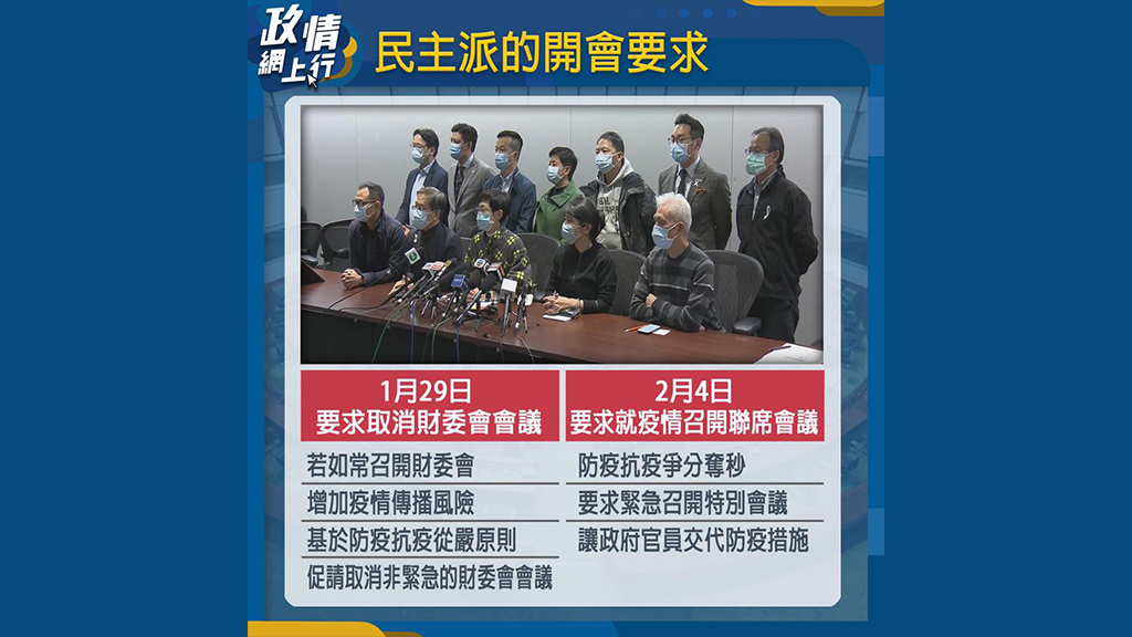 【政情網上行】民主派的開會要求