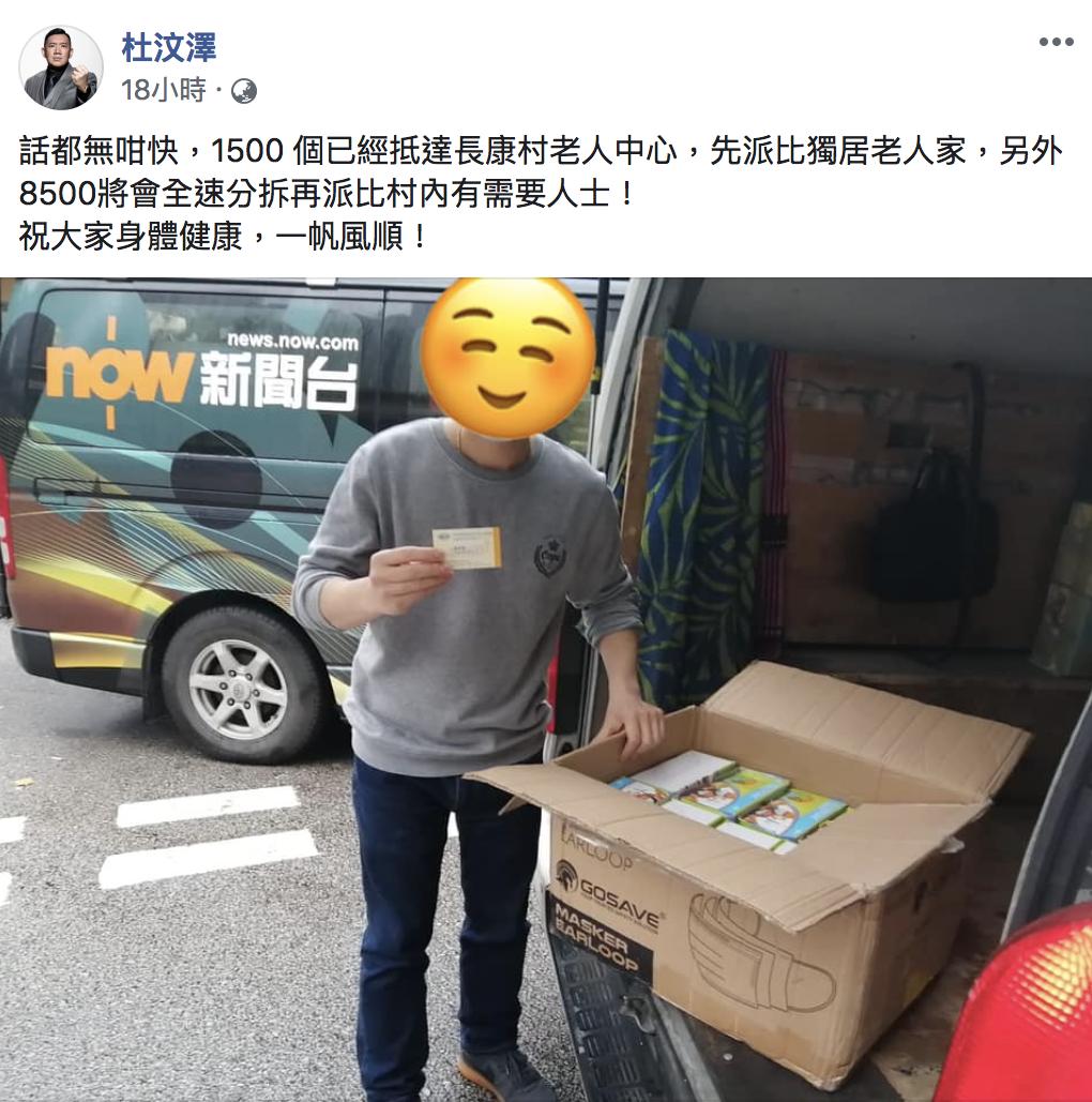 【共同抗疫】杜汶澤極速送長康邨1萬口罩 再買100萬亳升酒精搓手液