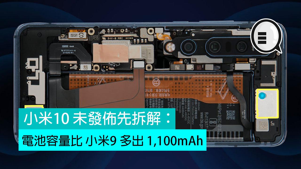 小米10 未發佈先拆解:電池容量比 小米9 多出 1,100mAh!