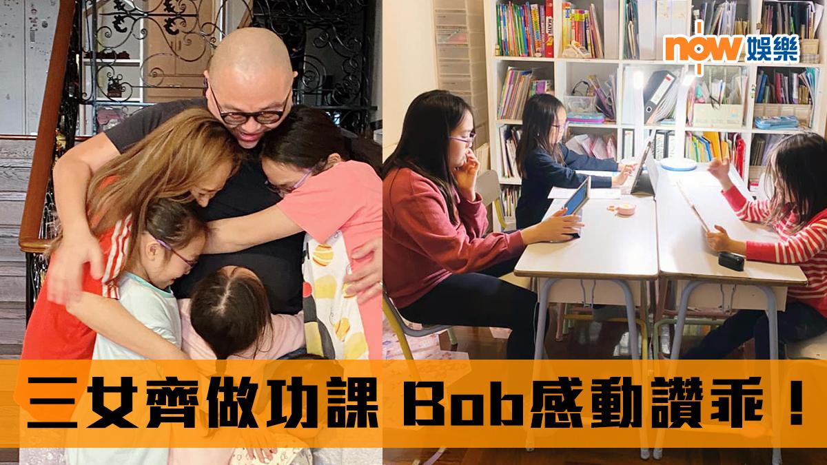 【停課不停學】三個女齊做電子功課 Bob:某程度上算乖!