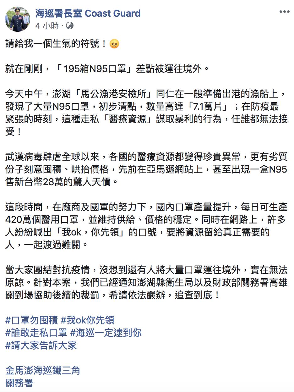 台灣海巡署截獲195箱N95走私口罩:無法原諒有人將大量口罩運往境外!