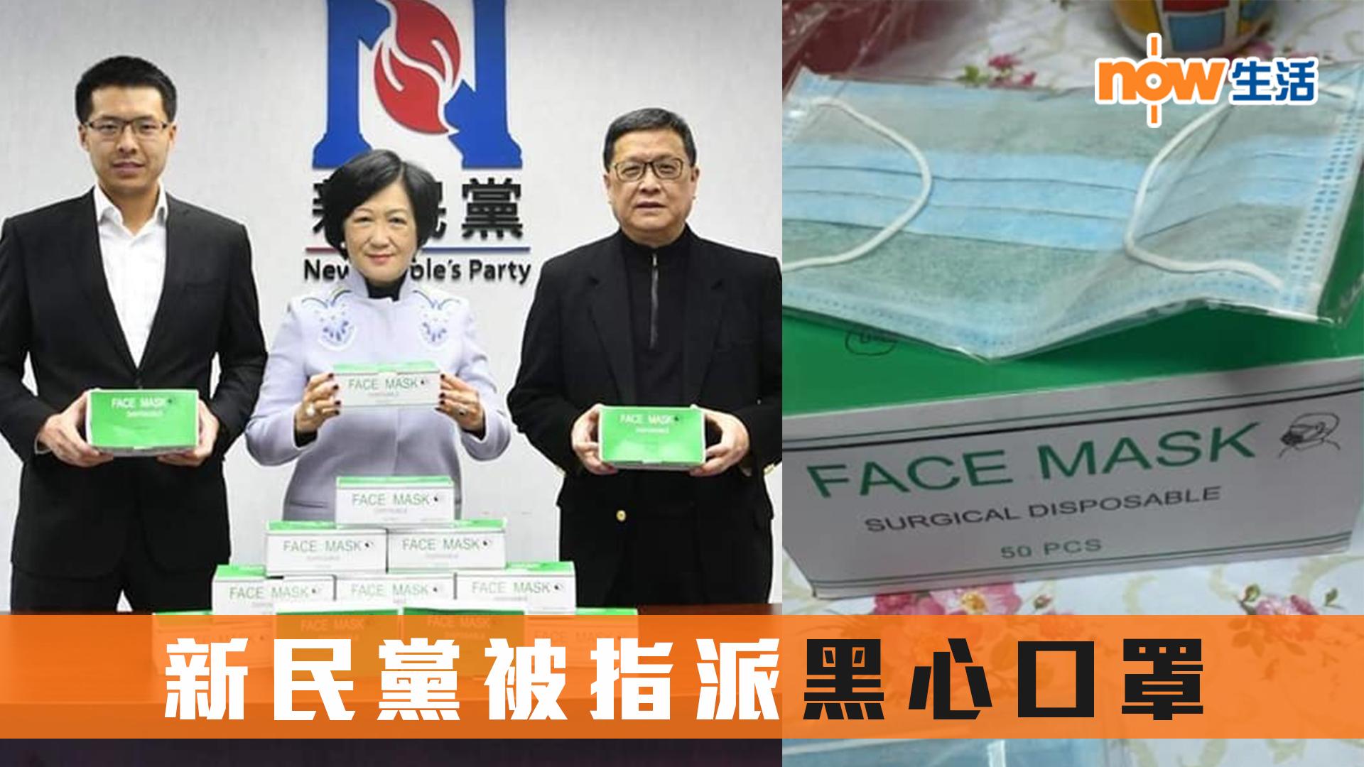 新民黨宣布將派口罩到安老院 網民:黑心口罩當寶