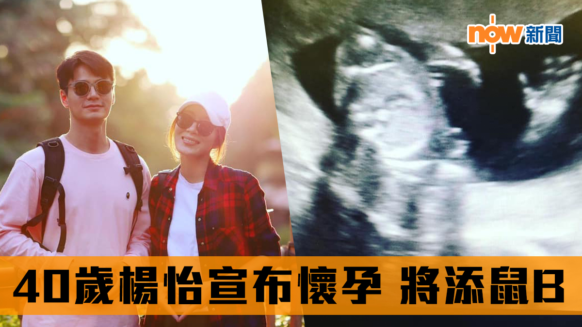 【恭喜晒】40歲楊怡宣布懷孕 老公羅仲謙:你唔好亂咁噏!