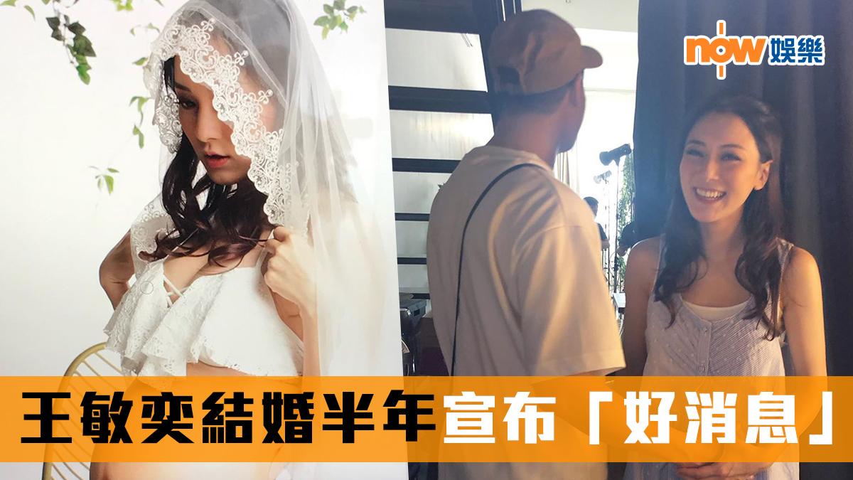 王敏奕結婚半年宣布有喜?周柏豪:被騙了5秒