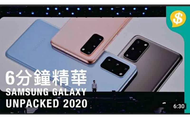6分鐘睇晒Samsung發佈會重點 | 100倍Zoom S20 Ultra、耐用度提升Z Flip | Unpacked 2020 【Price.com.hk產品情報】