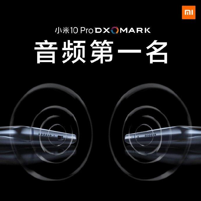 小米10 Pro 才是真主打   橫掃 DxOMark 音影第一