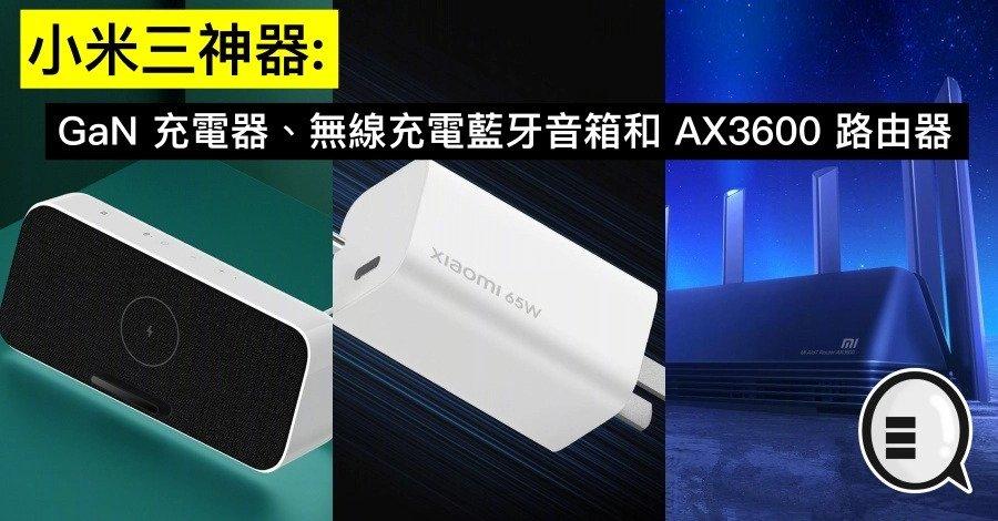 小米三神器:GaN 充電器、無線充電藍牙音箱和 AX3600 路由器