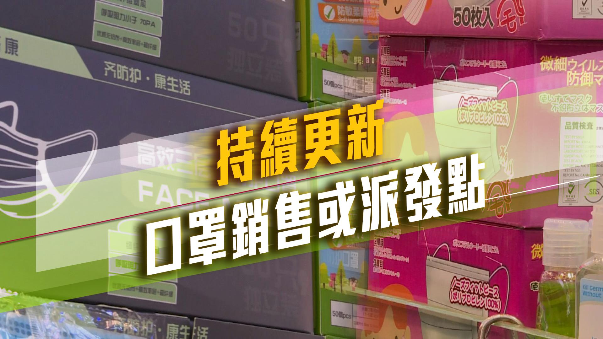 【持續更新】2月17日口罩銷售或派發點(09:30)