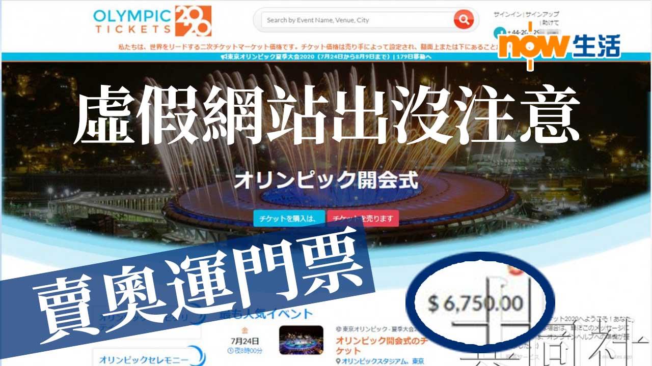 虛假網站賣東京奧運門票 奧組委:非法門票無效