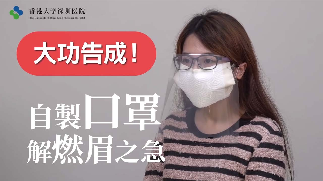 【有片】港大深圳醫院教自製口罩 效果有外科口罩九成