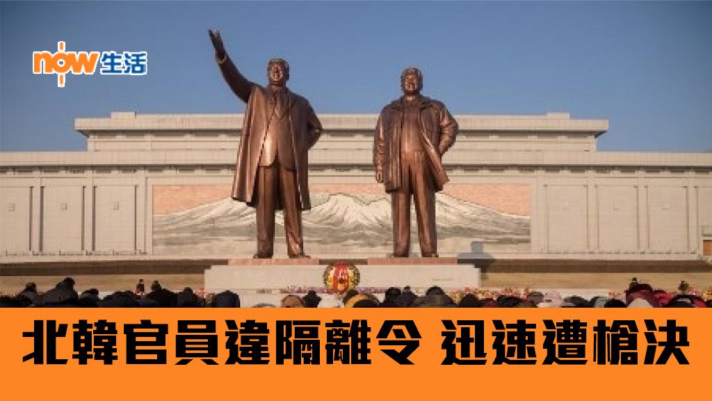 北韓官員曾到中國違反隔離令 遭金正恩下令槍決