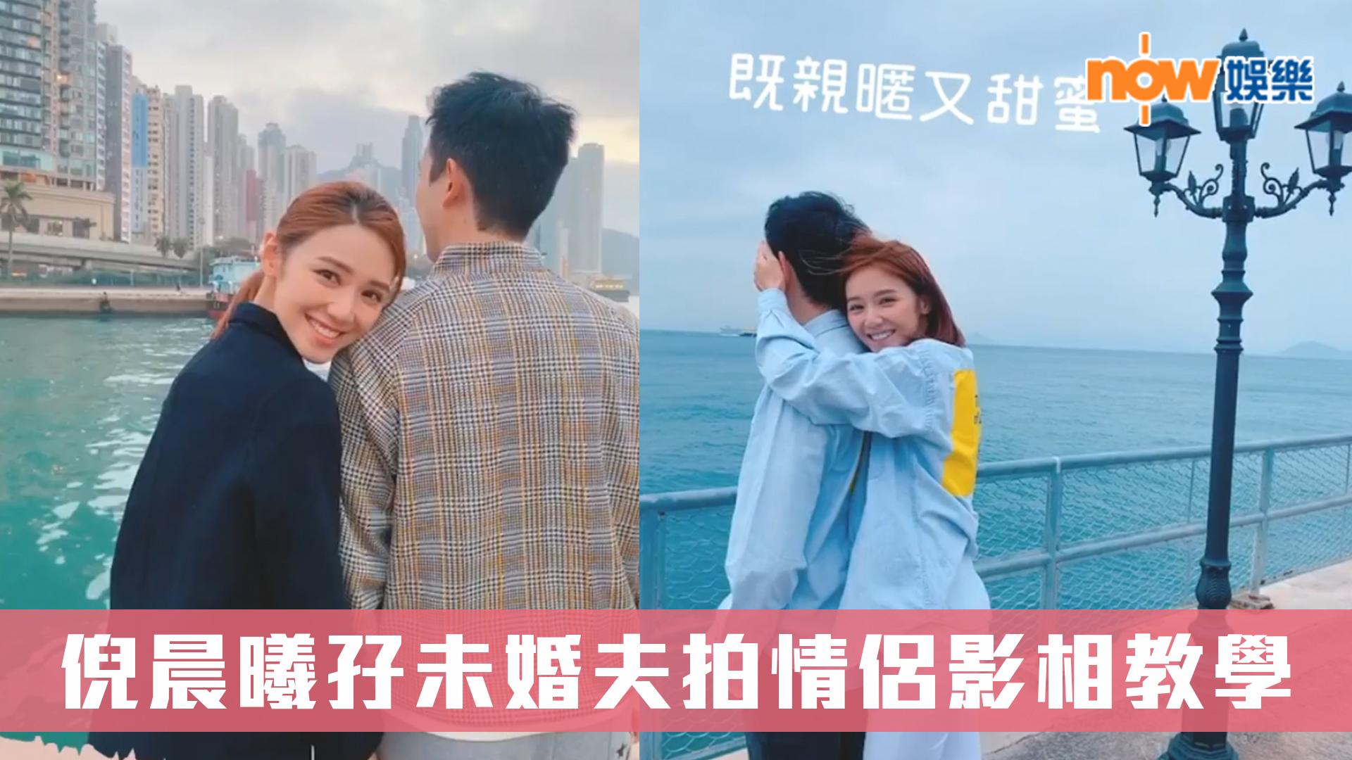 【情人節】倪晨曦孖未婚夫拍「不露臉」情侶影相教學
