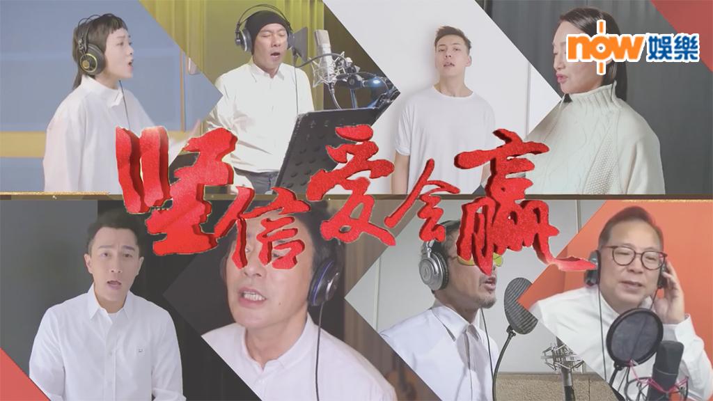 【有片‧抗疫神歌】中港台明星合唱《堅信愛會贏》廣東話版 「疫」境自強!