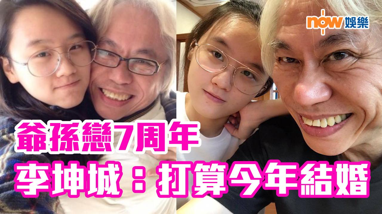 【爺孫戀7周年】李坤城:打算今年結婚