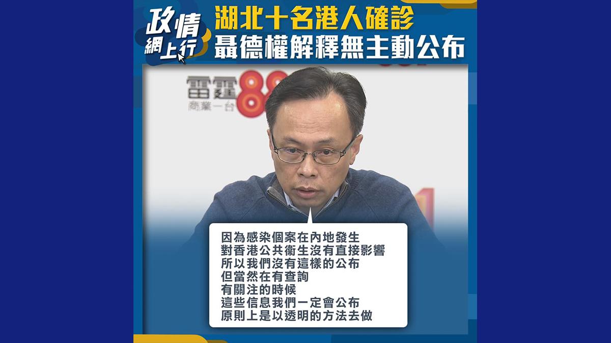 【政情網上行】聶德權解釋無主動公布湖北十名港人確診