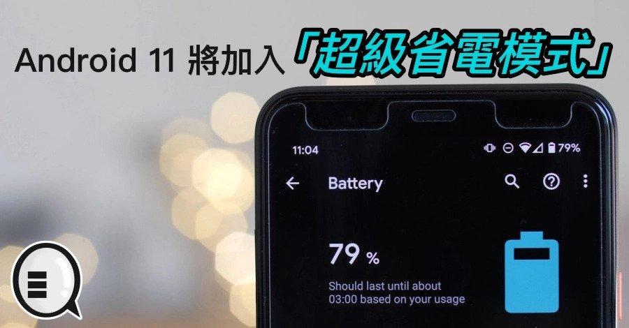 新版 Android 11 將加入「超級省電模式」