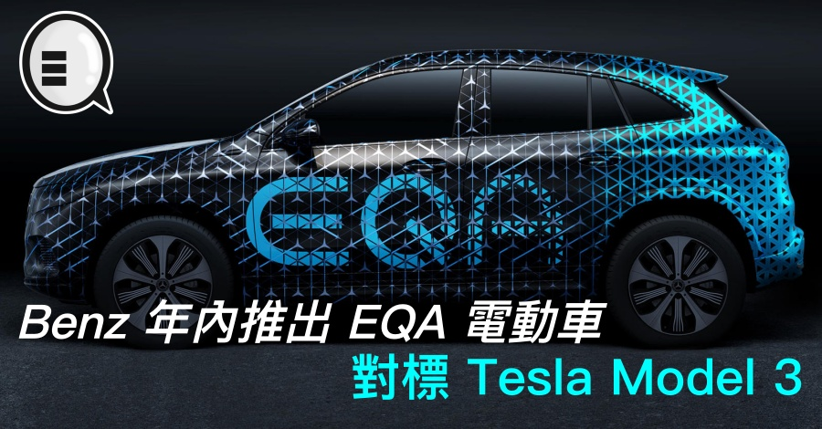 Benz 年內推出 EQA 電動車   對標 Tesla Model 3