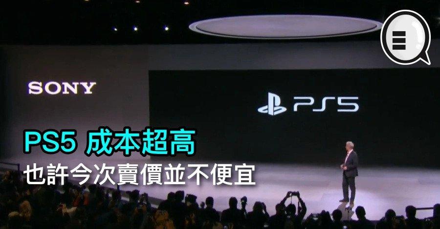 PS5 成本超高   也許今次賣價並不便宜