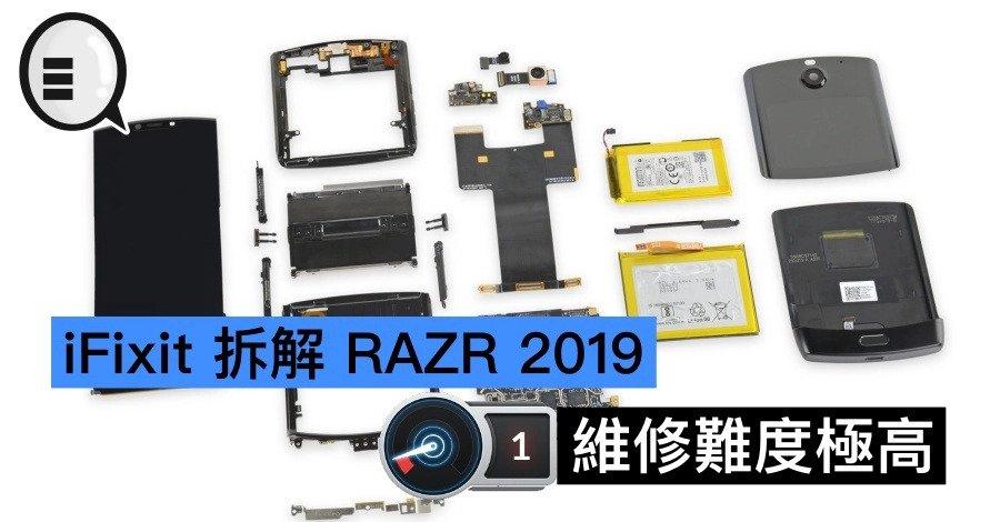 iFixit 拆解 Motorola RAZR 2019   維修難度極高
