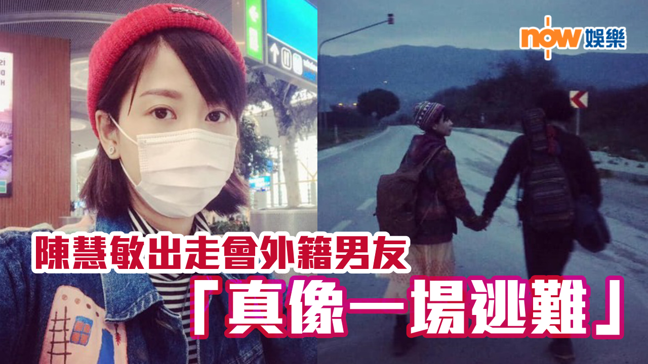 陳慧敏出走會外籍男友 「真像一場逃難」