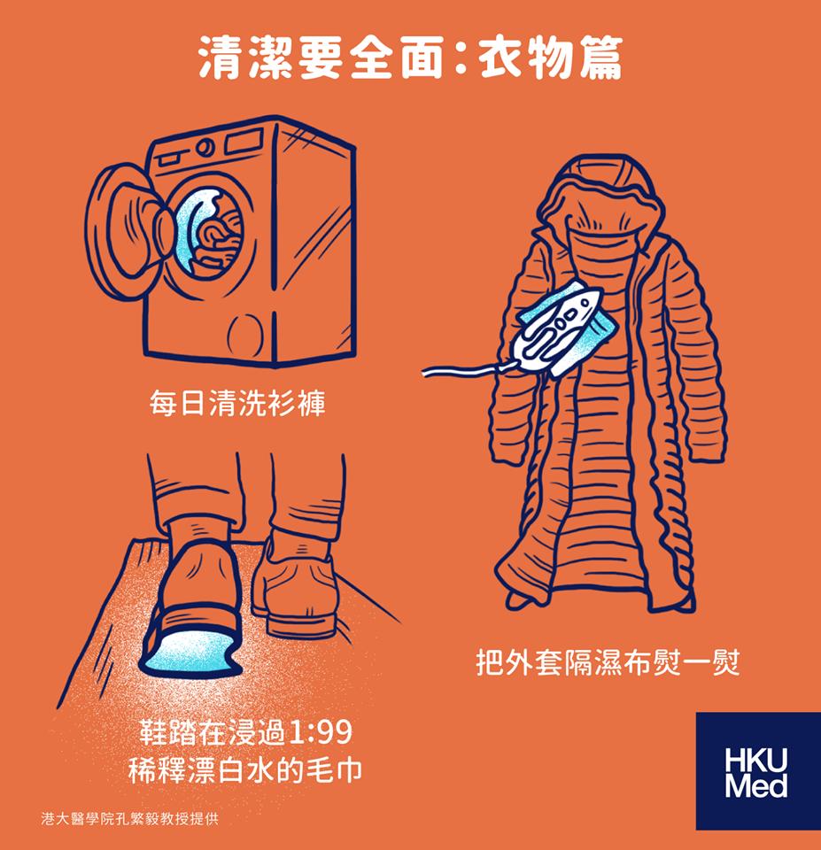 【防疫教室】清潔要全面!港大醫學院圖解隨身物品清潔大法!