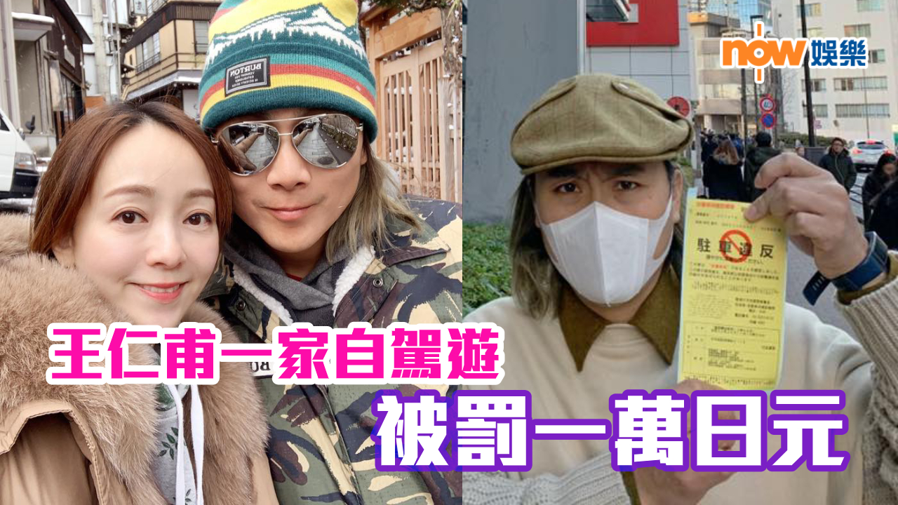 王仁甫一家自駕遊被罰一萬日元