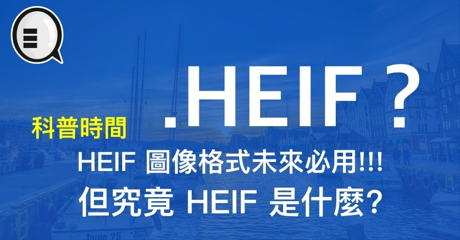HEIF 圖像格式未來必用!!! 但究竟 HEIF 是什麼?