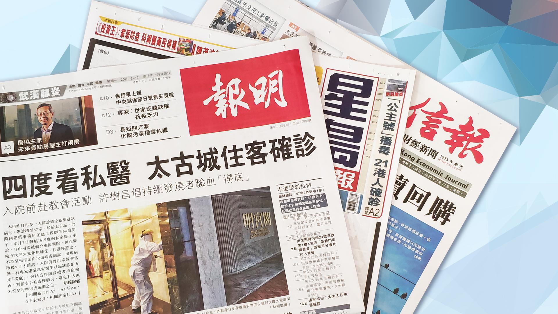 【報章A1速覽】太古城住客確診 入院前赴教會活動;「公主號」狂播毒 至少21港人確診