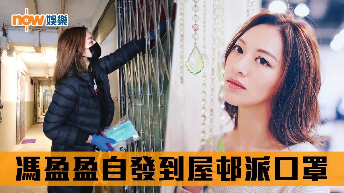 自發到屋邨派口罩 馮盈盈:願香港早日康復