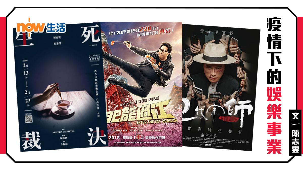 〈雲遊四海〉疫情下的娛樂事業-陳志雲
