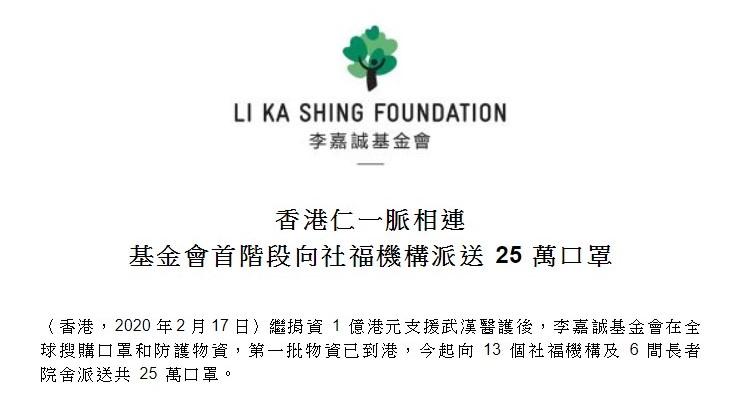 【口罩荒】李嘉誠基金會派發25萬個口罩