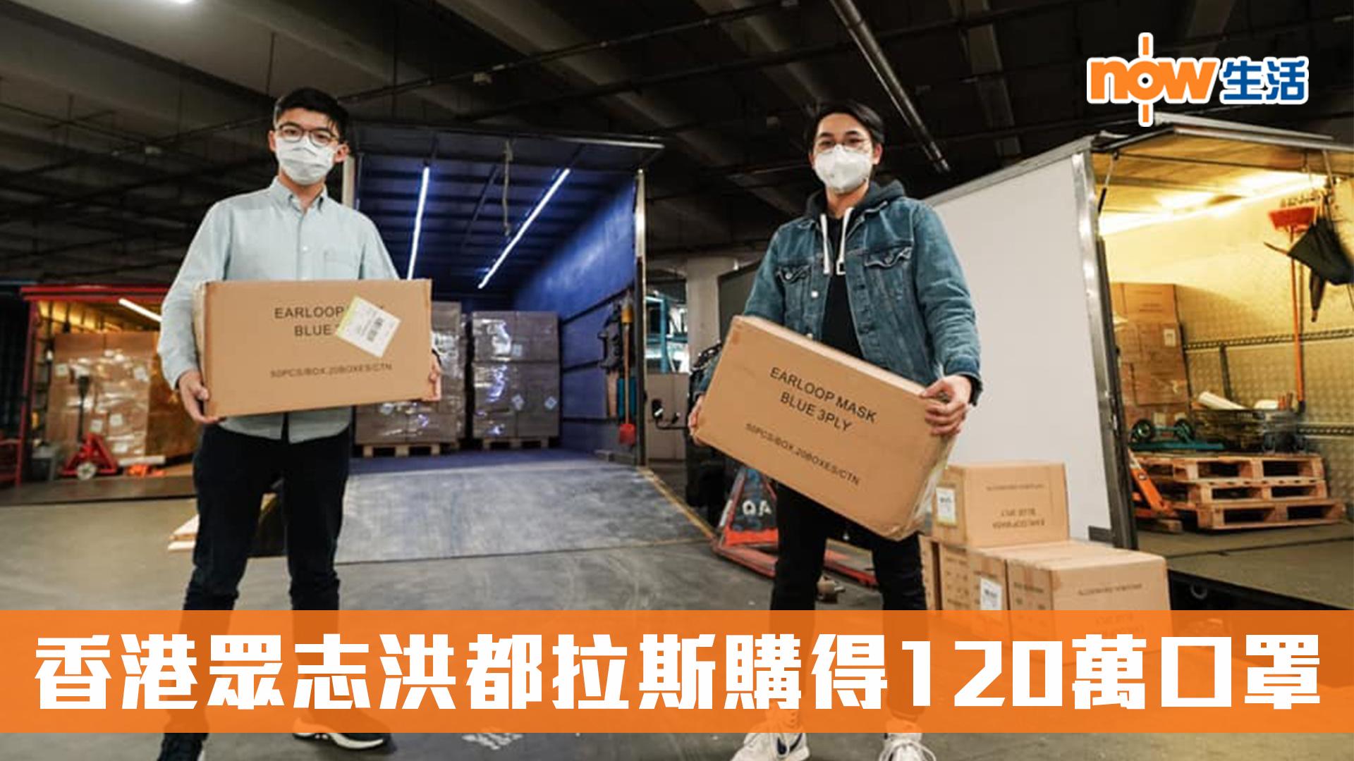 【民間自救】民主派集資 香港眾志洪都拉斯購得120萬口罩