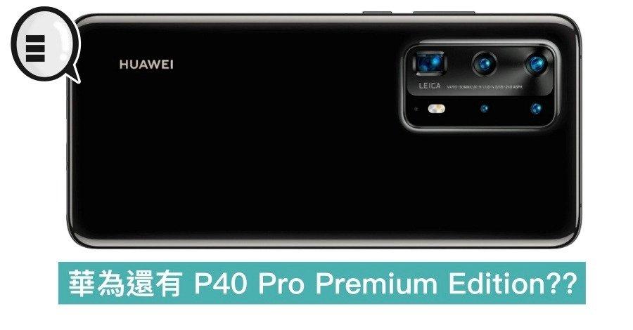 華為還有 P40 Pro Premium Edition??