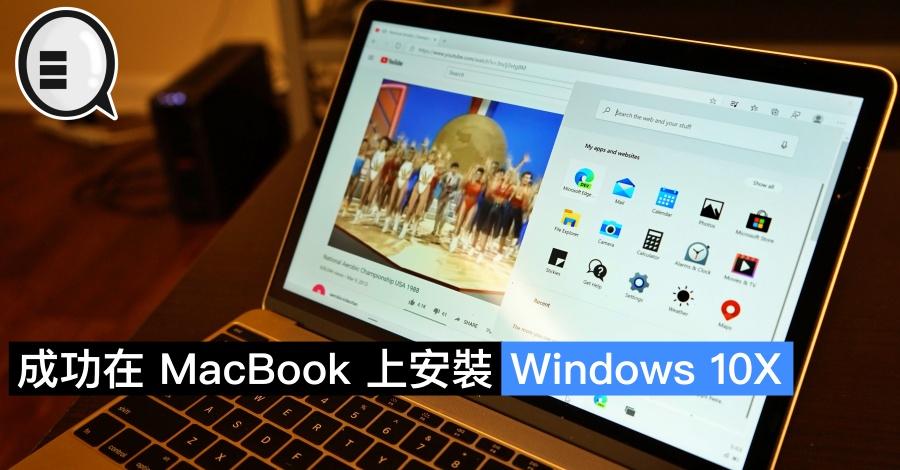 成功在 MacBook 上安裝 Windows 10X
